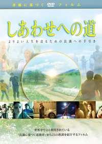 しあわせへの道, DVD