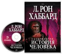 Саентология: история человека, Аудиокнига на компакт-диске