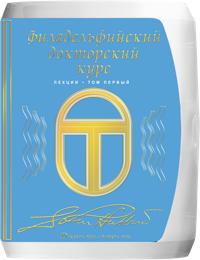 Филадельфийский Докторский Курс, Компакт-диск