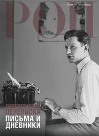 Литературная переписка: письма и дневники, В твёрдой обложке