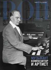 Музыкант: композитор и артист, В твёрдой обложке