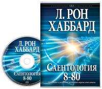 Саентология 8-80, Аудиокнига на компакт-диске