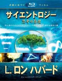 サイエントロジー:思考の原理, ブルーレイ & DVD