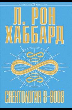 Хаббард технология обучения скачать бесплатно поступление в институты москвы на бесплатное обучение