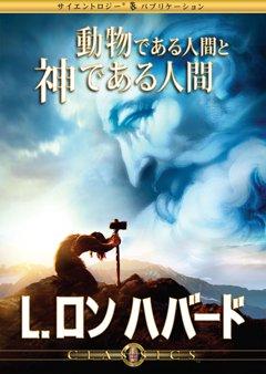 動物である人間と神である人間