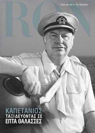 Καπετάνιος: Ταξιδεύοντας σε Επτά Θάλασσες