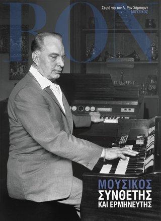 Μουσικός: Συνθέτης και Ερμηνευτής