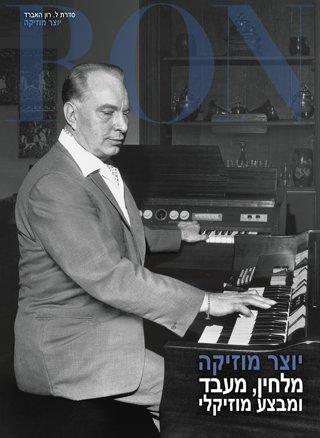 יוצר מוזיקה: מלחין, מעבד ומבצע מוזיקלי