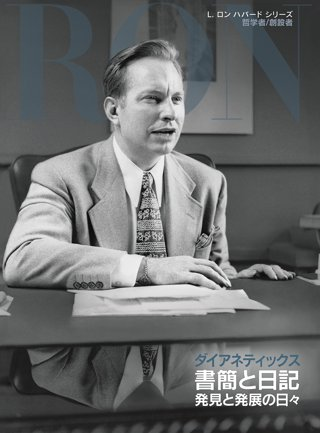 Dianetics:書簡と日記 発見と発展の日々