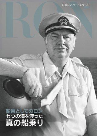 船長としてのロン:七つの海を渡った真の船乗り
