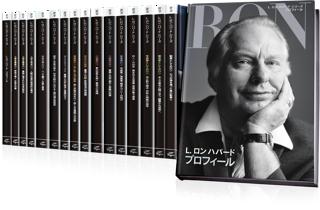 L. ロン ハバード シリーズ:伝記形式の完全百科事典