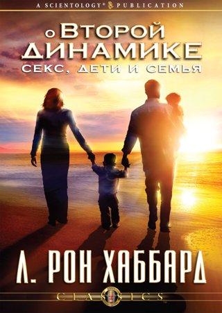 О Второй динамике: секс, дети и семья