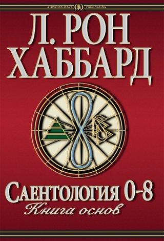 Саентология 0-8: Книга основ