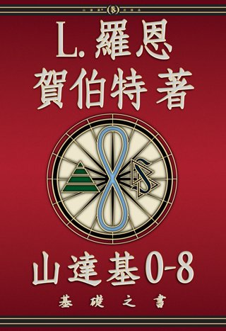 《山達基0-8: 基礎之書》