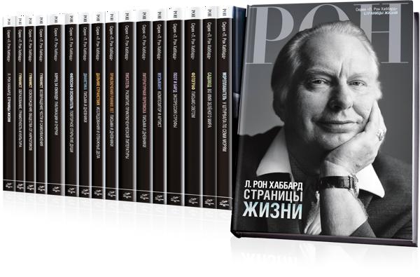 Серия «Л. Рон Хаббард», полная биографическая энциклопедия